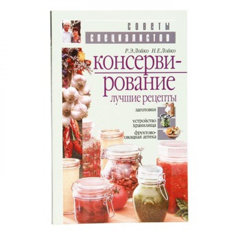 Книга «Консервирование. Лучшие рецепты» в Абакане