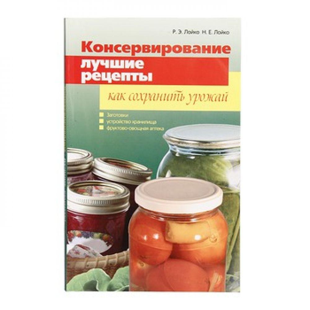 Книга «Консервирование. Лучшие рецепты. Как сохранить урожай» в Абакане