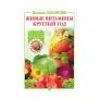 Книга «Живые витамины круглый год. Лучшие рецепты консервирования» в Абакане