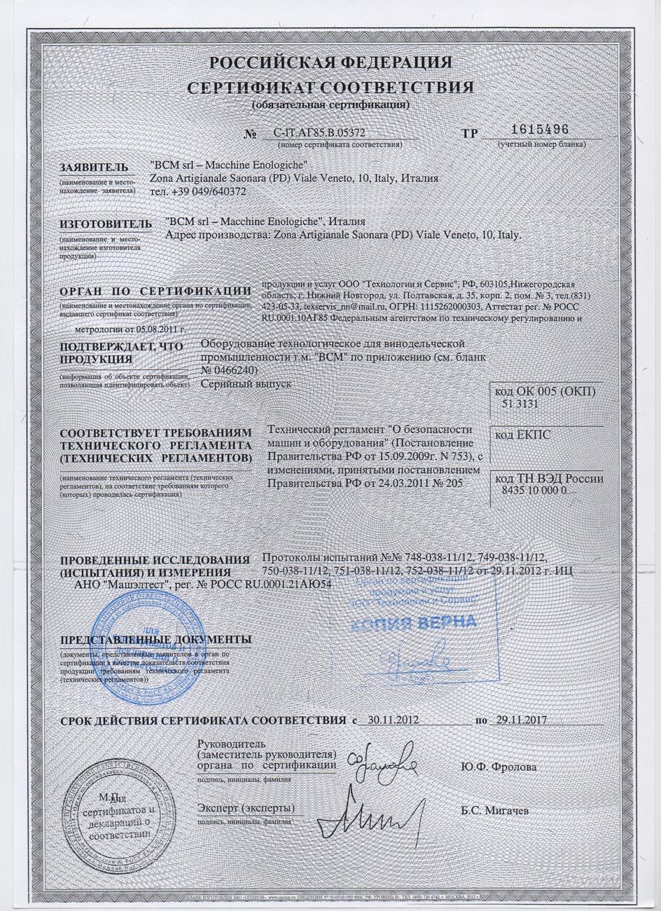 Сертификат соответствия BCM