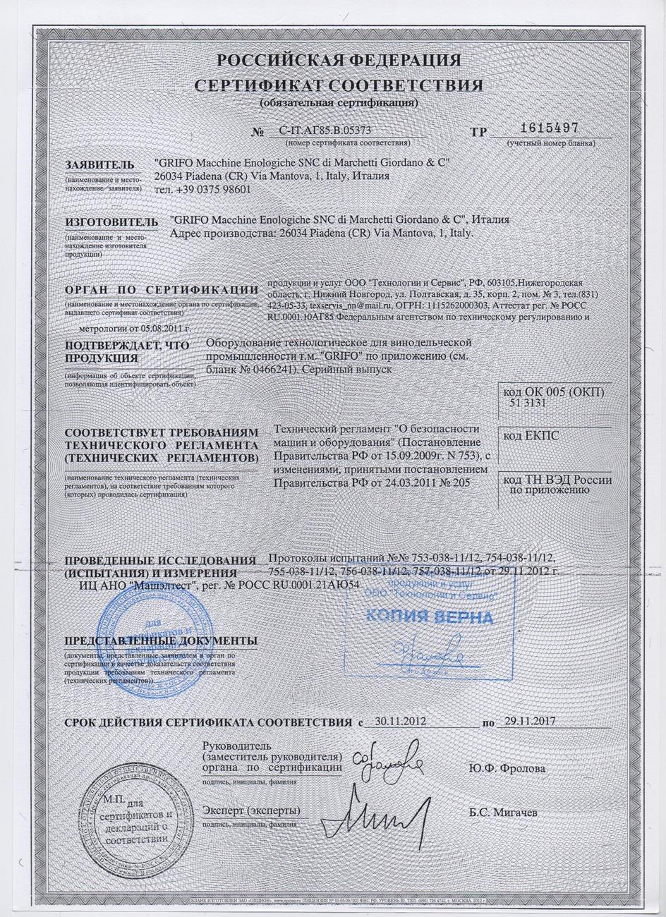 Сертификат соответствия GRIFO