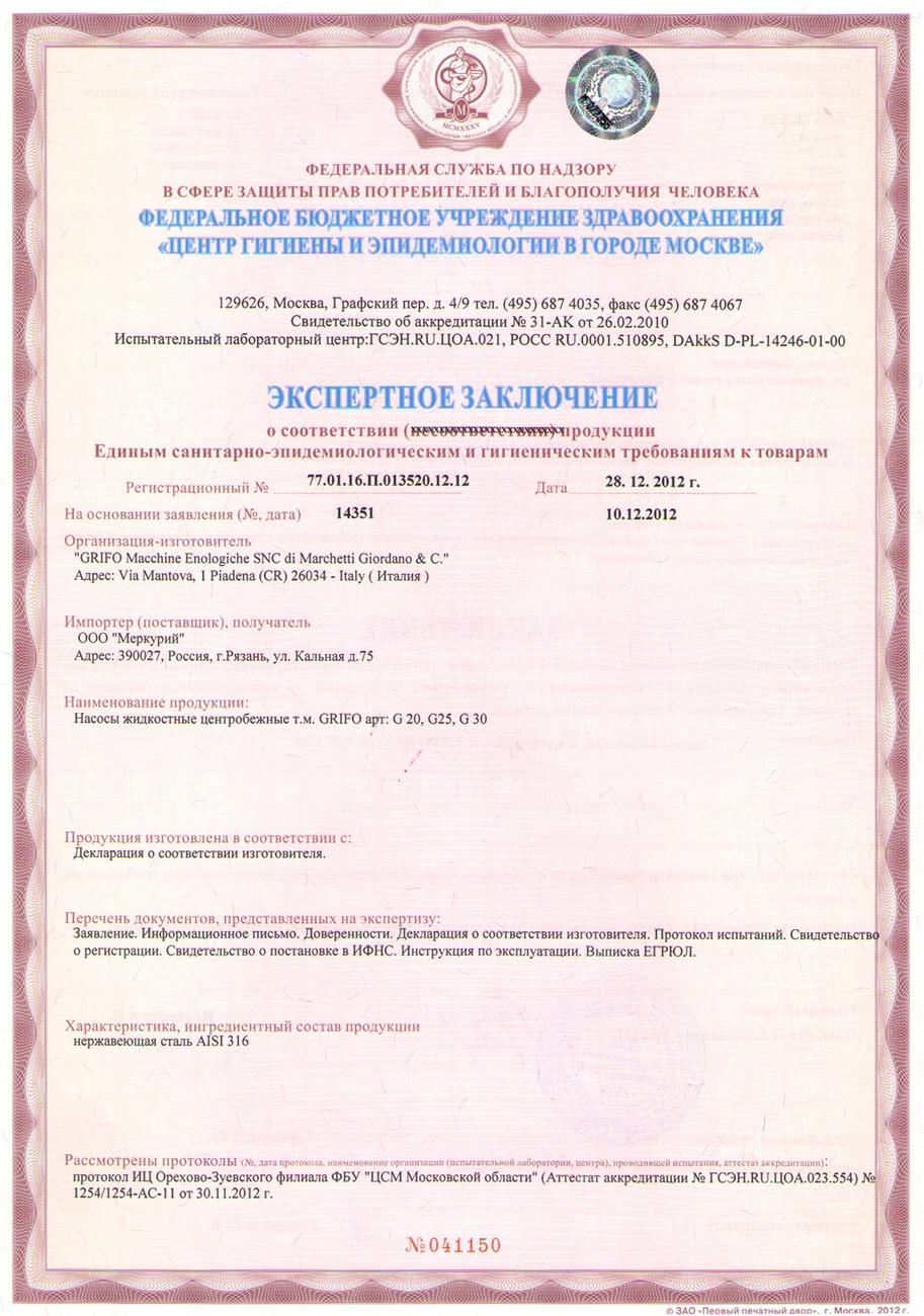 Приложение к сертификату GRIFO